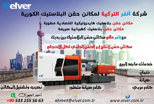 full electric injection molding machine from LS - LG مكن حقن بلاستيك